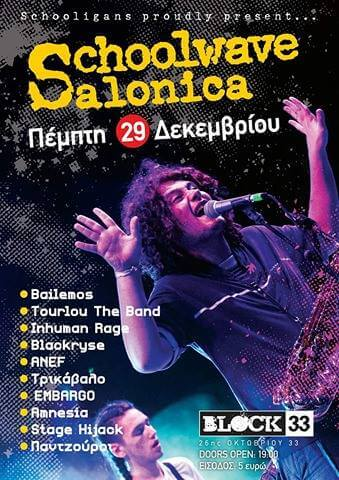 20161229 Schoolwave Thessaloniki